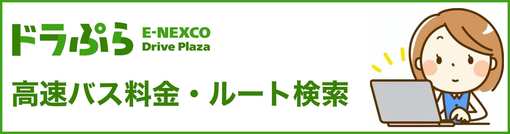 高速料金・ルート検索 | ドラぷら(NEXCO東日本)
