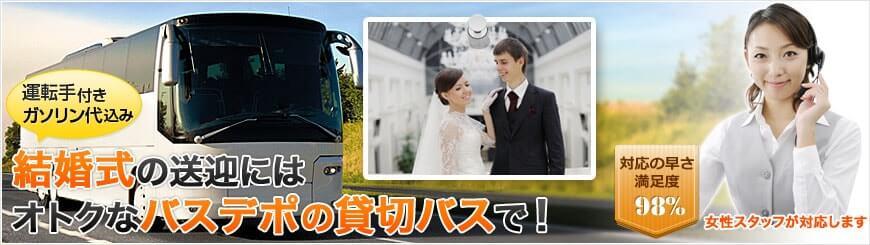 結婚式・ブライダルの送迎は貸切バスで