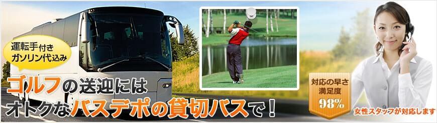 ゴルフの送迎は貸切バスで