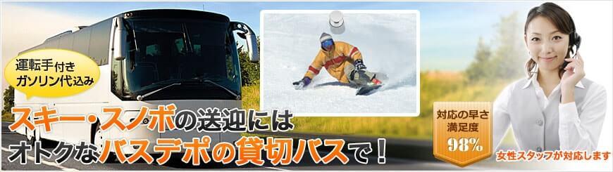 貸切バスでスキー場へ行こう!全国のスキー場に対応!ご予約はお早めに!