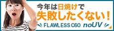 今年は日焼けで失敗したくない! FLAWLESS C60 noUV