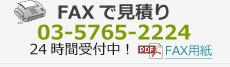 FAXで見積り 03-5765-2224 24時間受付中! ウェブで見積り