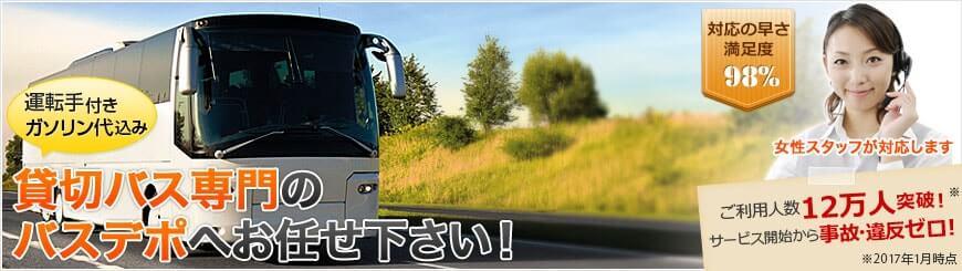 貸切バス手配は私たちバスデポにお任せください!