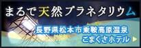 長野県 乗鞍高原温泉 こまくさホテル
