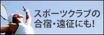 スポーツクラブの合宿・遠征にも!