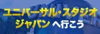 ユニバーサルスタジオジャパンに行こう!