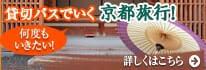 貸切バスで京都に行こう