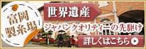 貸切バスで「富岡製糸場」「絹産業遺産群」へ行こう