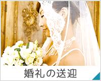 婚礼の送迎