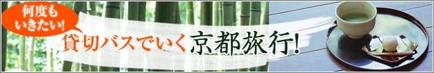 kyoto_630x106