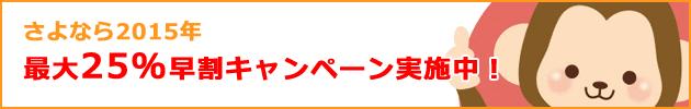 さよなら2015年 早割キャンペーン開催中!!