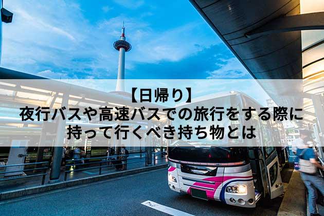 夜行バスや高速バスでの旅行をする際に持って行くべき持ち物とは