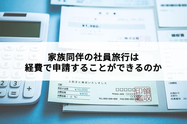 家族同伴の社員旅行は経費で申請することができるのか