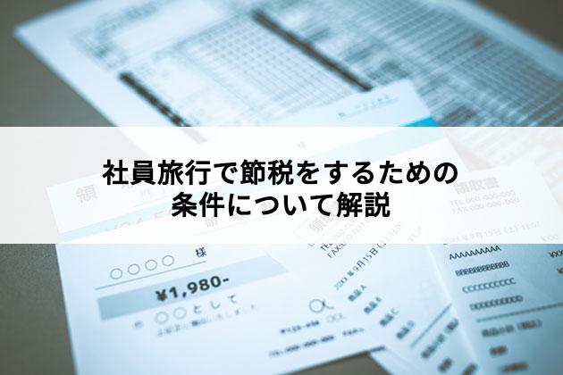 社員旅行で節税をするための条件について解説