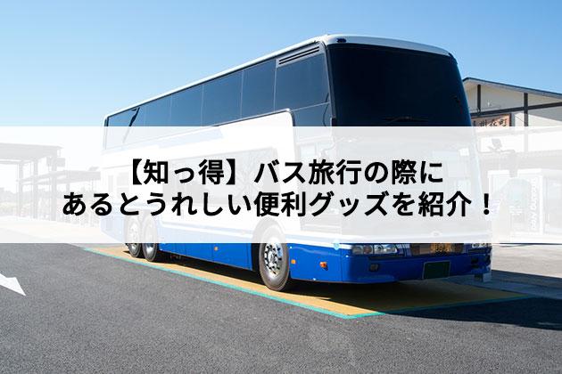 【知っ得】バス旅行の際にあるとうれしい便利グッズを紹介!