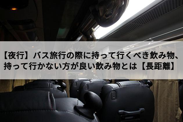 【夜行】バス旅行の際に持って行くべき飲み物、持って行かない方が良い飲み物とは【長距離】