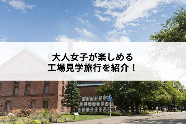 大人女子が楽しめる工場見学旅行を紹介!