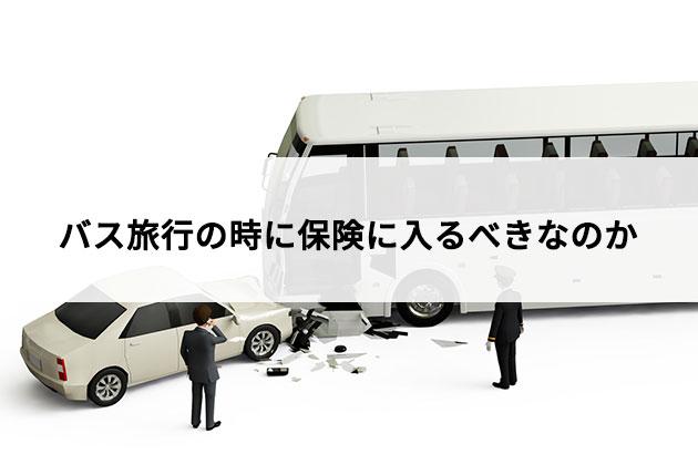 バス旅行の時に保険に入るべきなのか