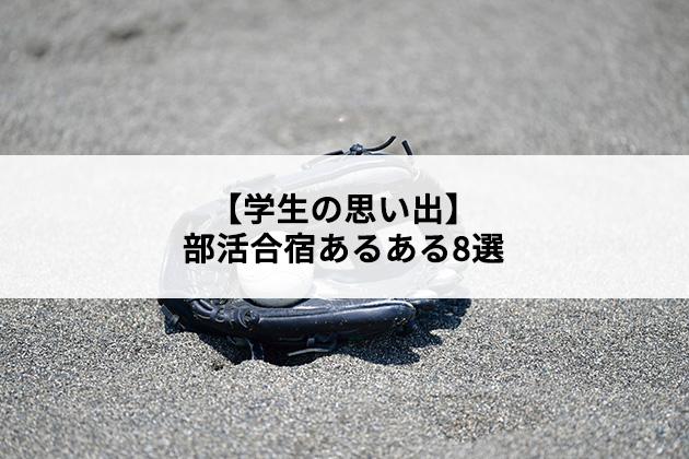 【学生の思い出】部活合宿あるある8選