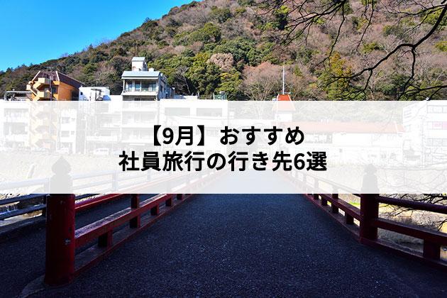 【9月】おすすめな社員旅行の行き先6選