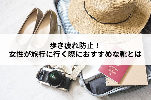 歩き疲れ防止!女性が旅行に行く際におすすめの靴とは?