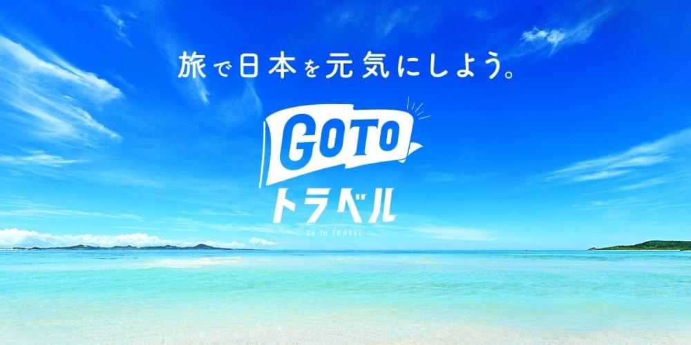 旅で日本を元気にしようGoToトラベル