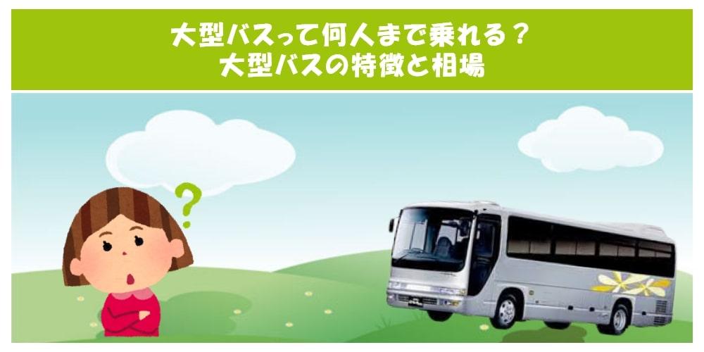 大型バスって何人まで乗れる?